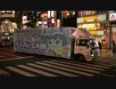 高収入求人情報の宣伝バスに利用されたアライさん.Vanilla