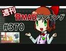 週刊音MADランキング #370 -5月第1週