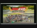 第6回GSRカップに、ゆっくりとずん子が参加したようです