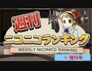 週刊ニコニコランキング #522(増刊号) -5月第2週-