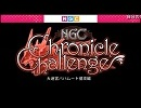 NGC『ファイナルファンタジーXIV オンライン』生放送<シーズンⅡ> 第56回 1/5