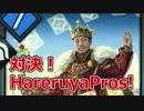【実況】デュエルエクスマキナ シナリオ後編【対決!Hareruya Pros!】