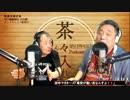 茶々入れおじさん ラジオ番組収録風景 第63回放送 業界関係者...