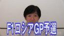 松田次生と小倉茂徳のモーターホームレディオ#171「2017F1ロ...