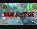 【ゆっくり実況】純心と浦風さんのマリオカート8DX【Part.2】