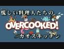 【4人実況】慌しい料理人たちのカオスキッチン part1 前編【overcooked】