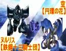 Yu-Gi-Oh! We Story10話『花弁彩る円環の旅』