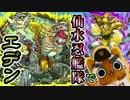 【モンスト実況】仙水忍艦隊でエデンに挑んでみよう!【爆絶】
