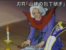 「東方天星璋」山白髪老婆のエンカウンター