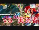マリオカート8DXを楽しみ尽くす人 Part2【vs towaco , 原田】