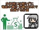 【非ガチャ】竜姫の復活:知竜の双攻【金策PT¥108/115】 thumbnail