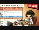 #232ソロトークラジオ【ろりラジ】怪盗キッドボイスで送るニヤつく時間