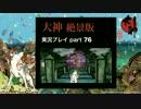 【実況】大神 絶景版 初見プレイpart76