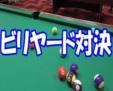 ビリヤード対決 ~タラチオVS九血鬼VS愛の戦士~