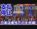 【韓国ネット、日本は卑怯だ】 日本政府がユネスコ分担金を再び停止!