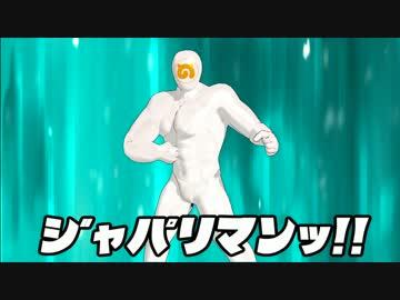 【MMDけもフレ】ジャパリマン