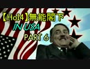 【HoI4】無能閣下が合衆国大統領に挑戦するようです Part6