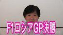 松田次生と小倉茂徳のモーターホームレディオ#172「2017F1ロシアGP決勝特集」