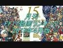 月刊 FF11動画 ランキング 2017年4月版