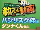 【バジリスク絆(ダンナくん)編】4号機おじさんに教える動画【パチ7✕うちいくTV】