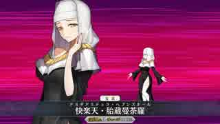 【FGO】殺生院キアラ(味方版) 宝具+EXアタック 【Fate/Grand Order】