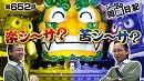 シーサ。の回胴日記_第652話INジャパンニューアルファ藤沢店[by ARROWS-SCREEN]