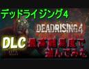 【デッドラ4】DLCを初見&最高難易度で遊んでみるPart3【実況プレイ】