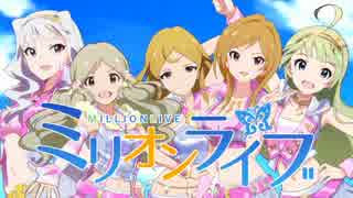 【ミリオンライブ】ARRIVE × ナツユメナギ