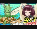 【ポケモンSM実況】きりたんと虫パpart9
