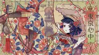 『東京心中』- Miku Hatsune