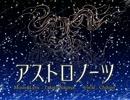 【トピア】アストロノーツ【M3-2017春】