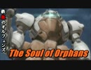 The Soul of Orphans 【カスタムサントラ用BGM】
