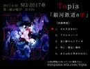 【M3-2017春】『銀河鉄道の夢』クロスフェード【トピア】