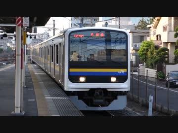 蘇我駅(JR外房線系統)を発着する列車を撮ってみたWatch from niconico