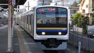 蘇我駅(JR外房線系統)を発着する列車を撮ってみた