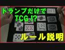 TCG風トランプゲーム「BlackPoker」が超面白い!