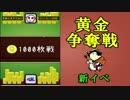 ミリオンダウトチャンピオンによる解説プレイ【GWイベント】