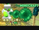 【日刊Minecraft】最強の匠は誰か!?黄昏の森 冒険へGO!2日目【4人実況】