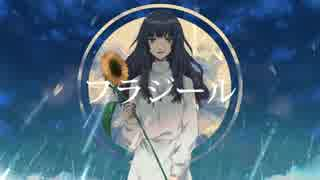 【オリジナルMV】 フラジール 【Riwa】