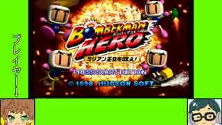 #1-1 ウェザーゲーム劇場『ボンバーマンヒーロー』