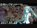 日刊トップテン!VOCALOID&something【日刊ぼかさん2017.05.11】