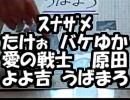 【あなろぐ部】第4回ゲーム実況者お邪魔者01