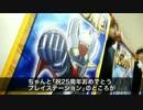 【PlayStation®公式】 祝25周年「スーパーロボット大戦」が相...