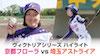 【二刀流・小西美加、今シーズン初ホームラン】京都フローラv...
