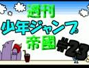 【週刊ジャンプ帝國】週刊少年ジャンプ23号を自由に語らせてくれ【2017】