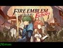 ファイアーエムブレム Echoes(エコーズ) OP ED曲集 +おまけ