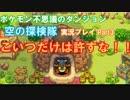 ポケモン不思議のダンジョン 空の探検隊 実況プレイPart3