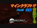 【Minecraft】マインクラフトで冒険するPart5ー後編【ゆっくり実況プレイ】