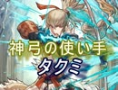 【FEヒーローズ】神弓の使い手 タクミ