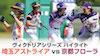 【両チーム総力戦の末、24安打が飛び出すも引き分け】埼玉アストライアvs京都フローラ 日本女子プロ野球リーグ2017